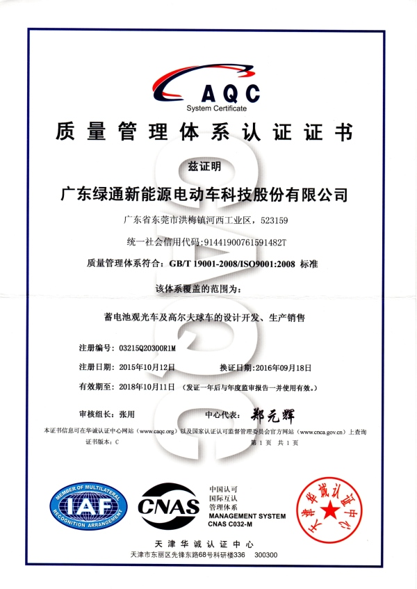 陕西电动扫地车质量管理体系认证