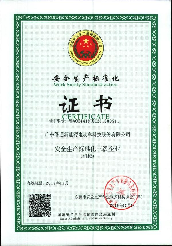 电动扫地车安全生产标准化三级企业