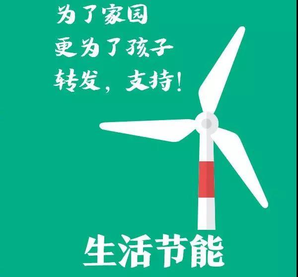 """""""绿色发展,节能先行""""和小编一起低碳生活"""