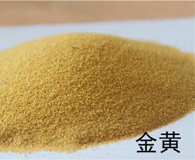 南阳天然采石砂—金黄