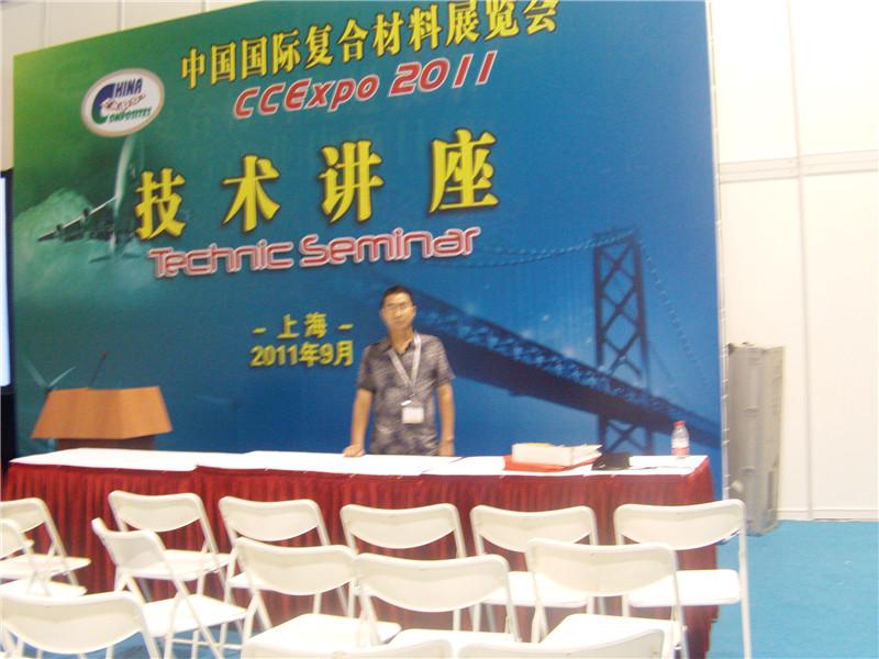 宜昌荣华参加玻璃钢复合材料技术讲座