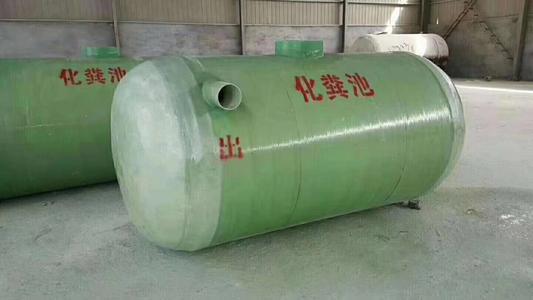玻璃钢化粪池厂家多规格可定制