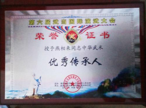 邓州金刚武校