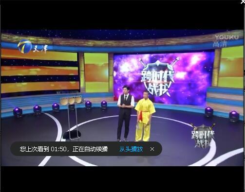 少年铁掌王 天津卫视 跨时代战书 挑战成功