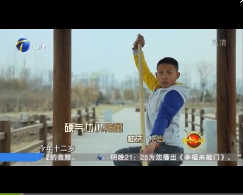 天津卫视:跨时代战书 硬气功展示