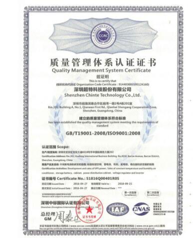 AG龙虎斗網絡質量管理體係認證證書