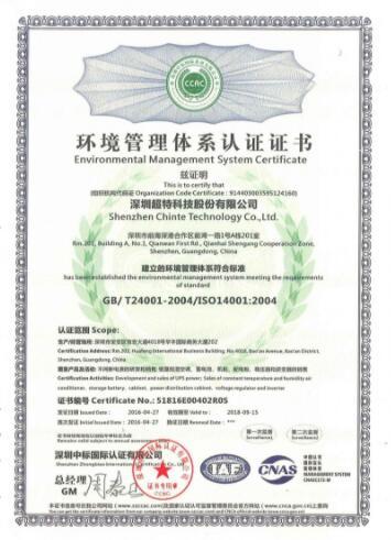 陝西AG龙虎斗網絡科技有限公司環境管理體係認證證書