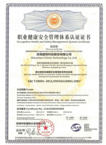 陝西鉛酸蓄電池廠家職業健康安全管理體係認證證書