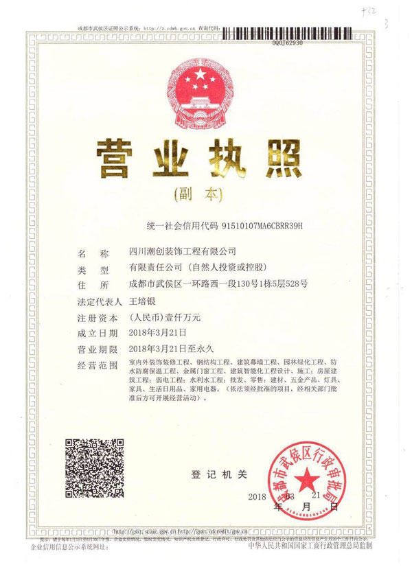 四川潮创装饰工程有限公司营业执照