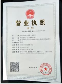 成都凯丰机电设备营业执照