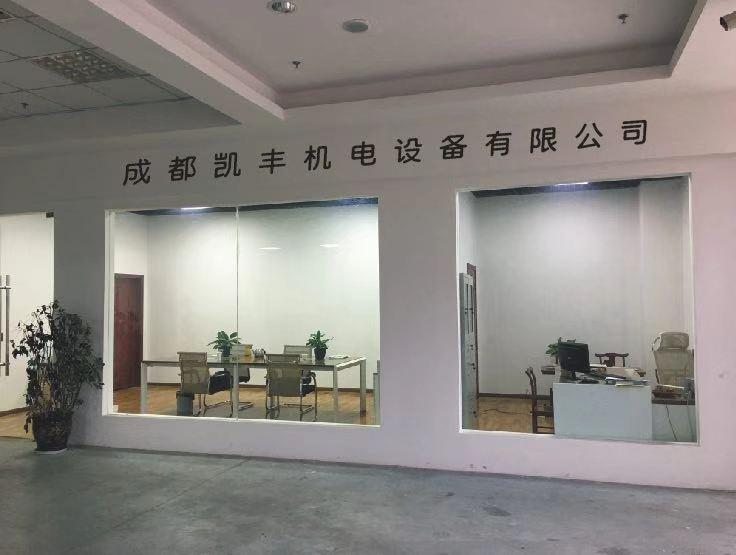 成都凯丰机电工厂办公室