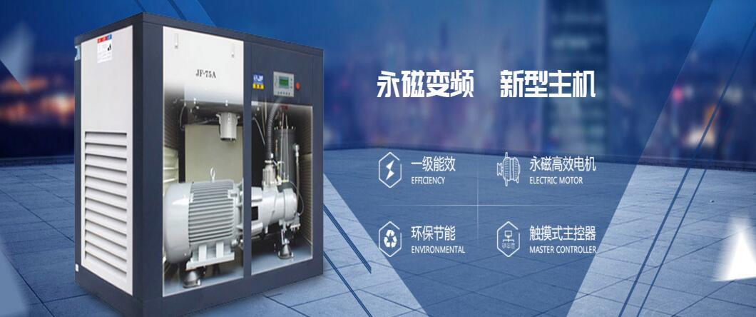 四川永磁变频空压机厂家
