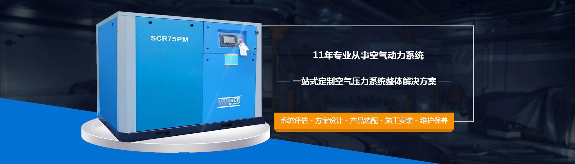 四川永磁变频空压机