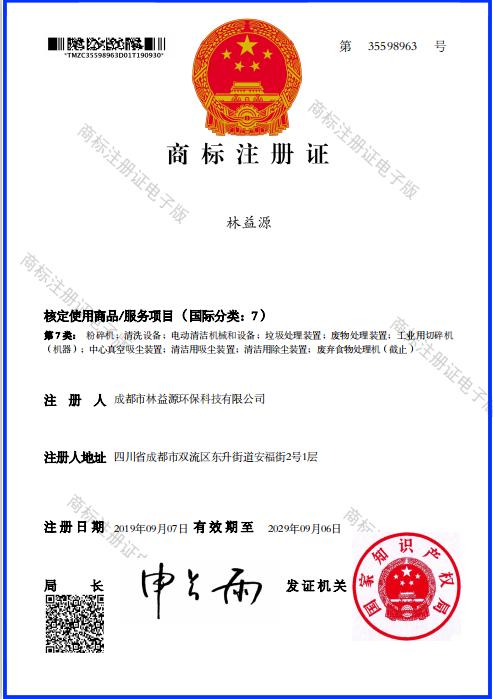 林益源环保商标注册证书