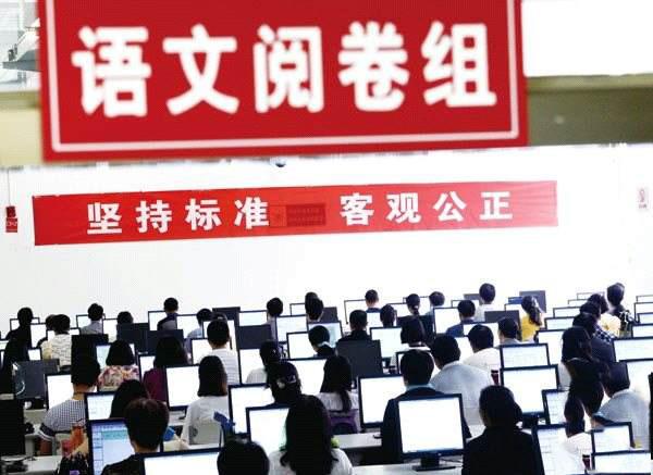 高考结束 网上阅卷 6月24日12时公布高考成绩