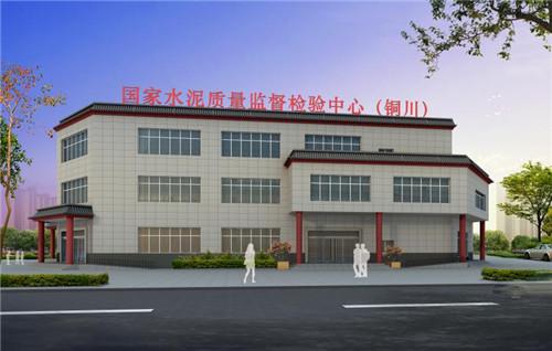 陕西省铜川市国家水泥检测监督中心
