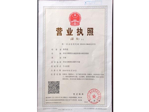 西安防腐木厂家营业执照