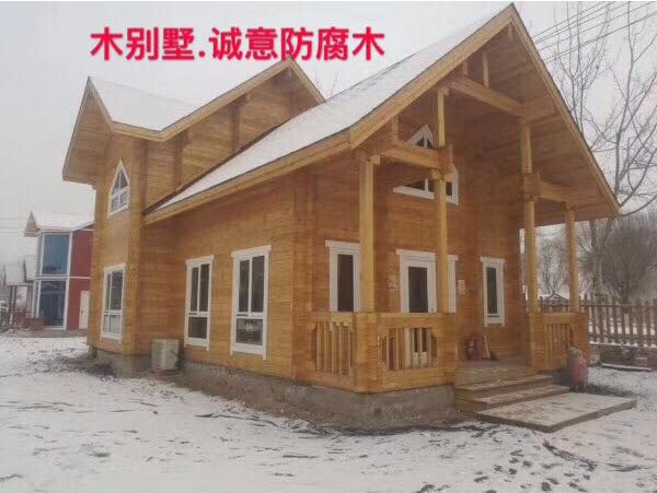 西安木别墅厂家