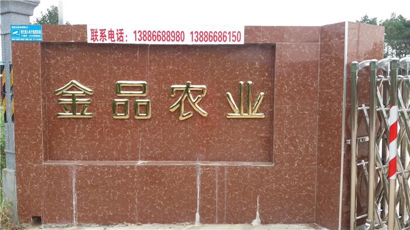枝江金品农业