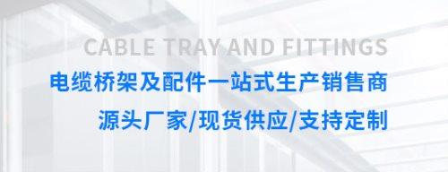 四川槽式电缆桥架批发厂家