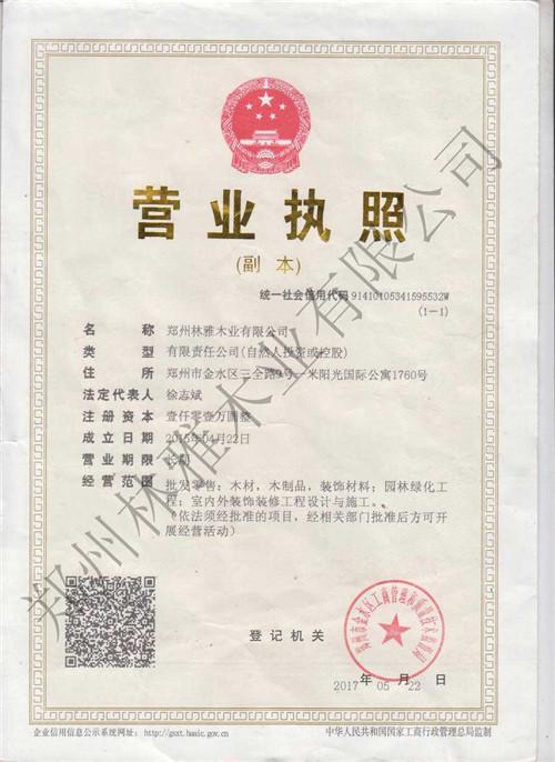 郑州林雅防腐木业执照