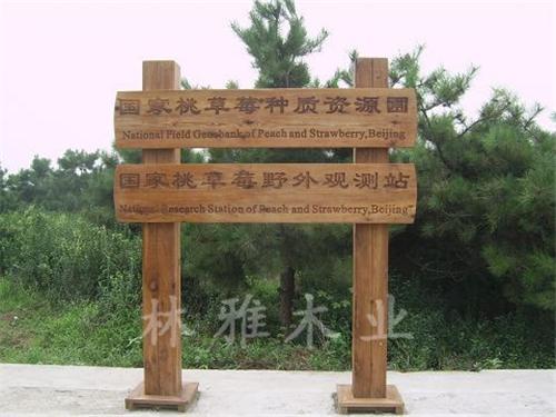 河南防腐木标识牌