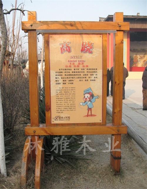河南防腐木標識牌