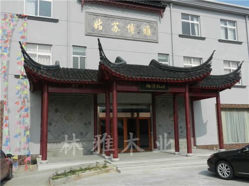 鄭州防古木建公司