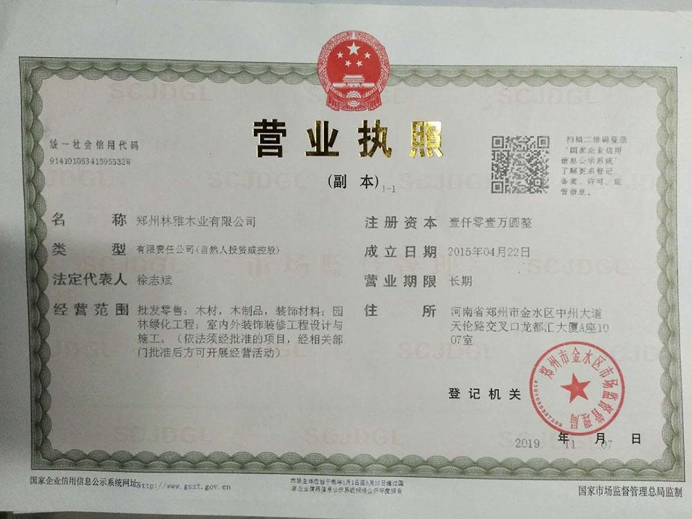 鄭州林雅防腐木業執照