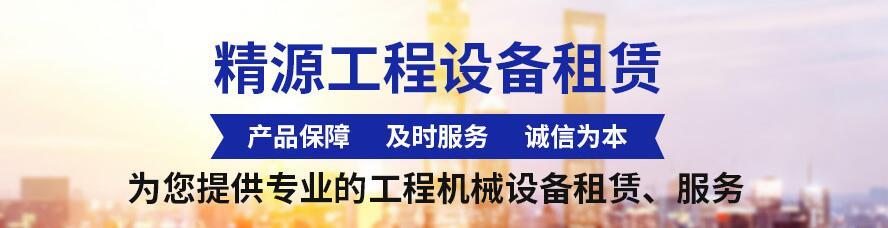 阆中市精源工程机械租赁有限公司