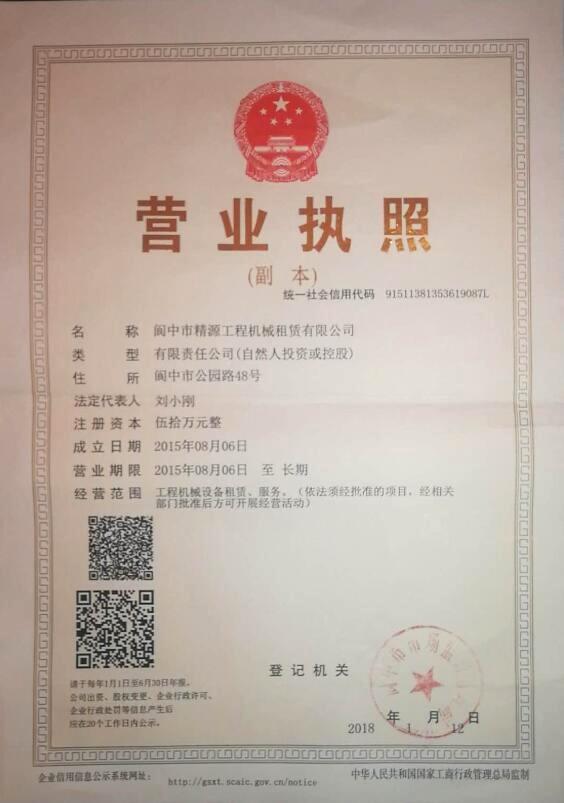 阆中市精源工程机械租赁有限公司营业执照