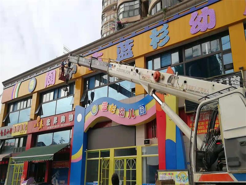 在阆中市蓝杉幼儿园的高空作业平台