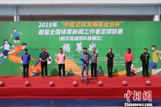 开幕式现场 黑龙江省体育局提供