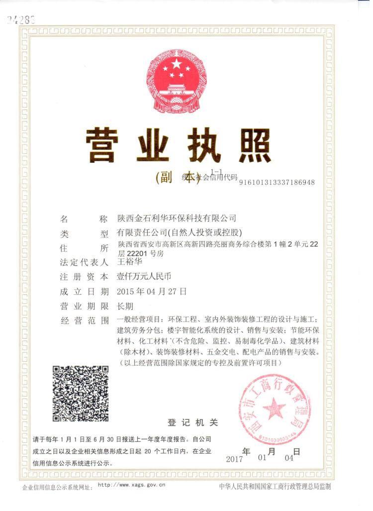 陕西金石利华环保科技有限公司