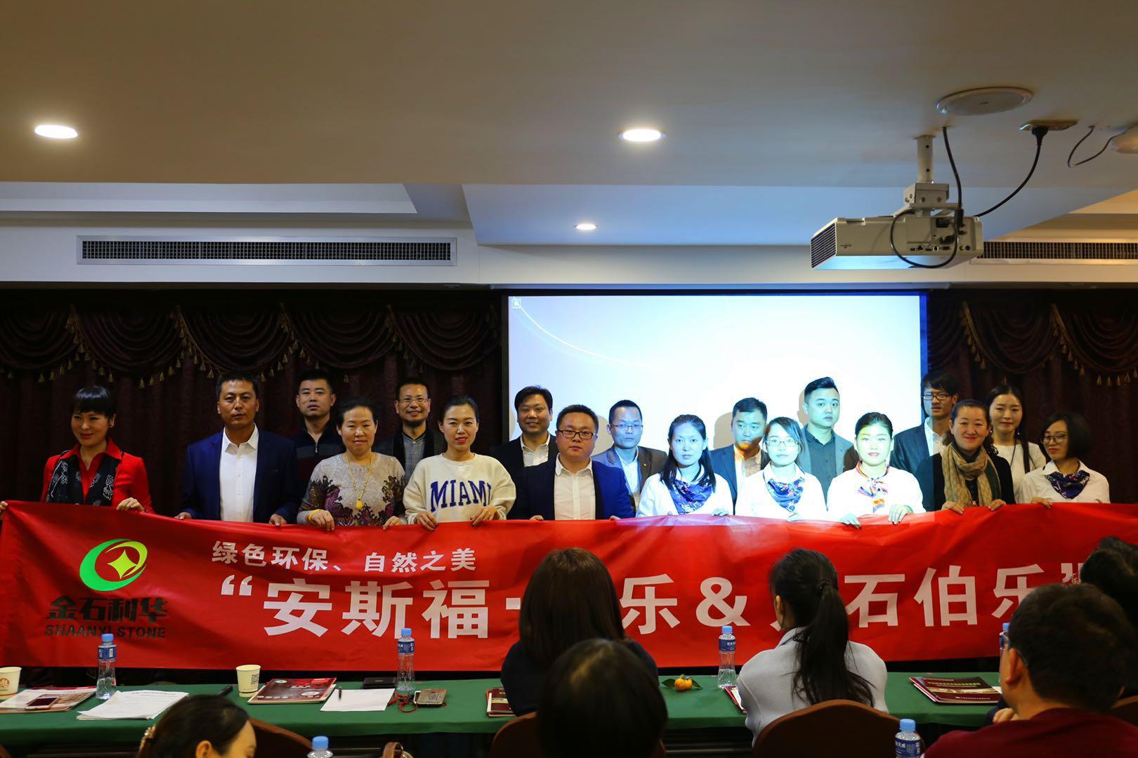 陕西金石利华环保科技有限公司风采展示