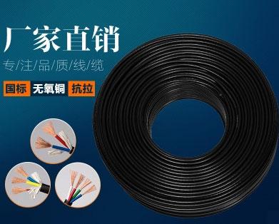 銅芯電線電纜