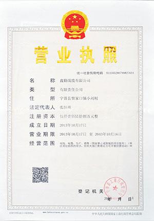 陕西电力电缆营业执照