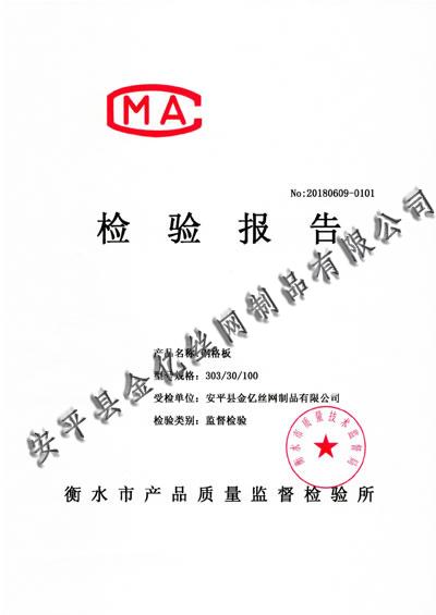 鋼格闆質量檢驗報告