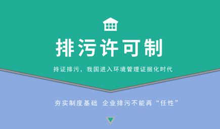 园区/企业排污许可证技术咨询服务内容
