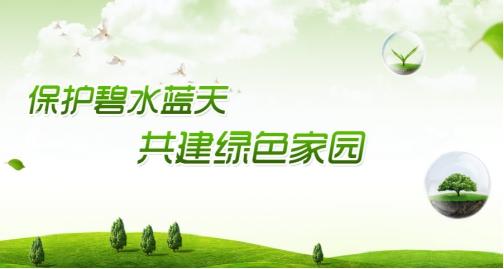 环保管家服务内容