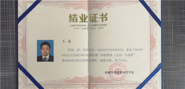 环保管家结业证书