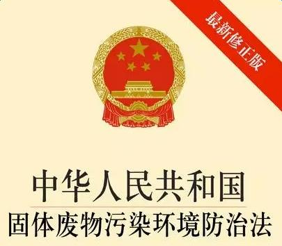 《中华人民共和国固体废物污染环境防治法(修订)》