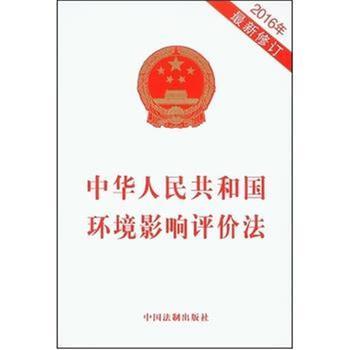 《中华人民共和国环境影响评价法》