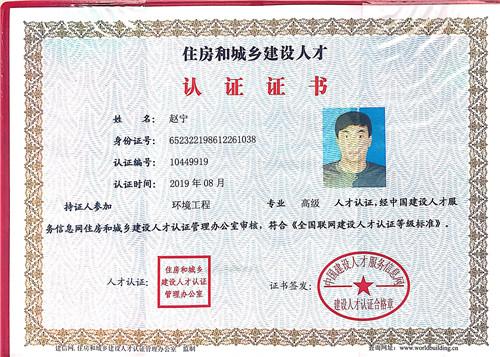环保管家住房和城乡建设人才认证证书