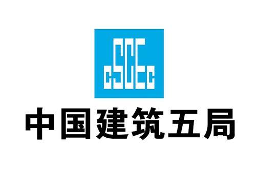 中国建筑第五局