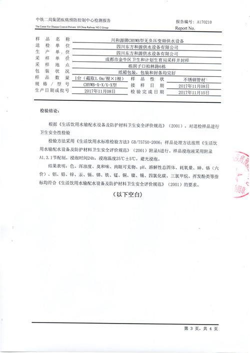 四川不锈钢板材-检验报告