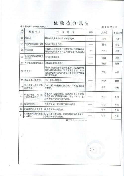 质量检测报告恒压变频供水设备006