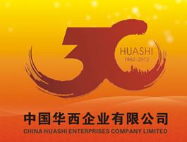 中国华西企业有限公司