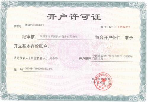 四川东方和源供水设备有限公司开户许可证