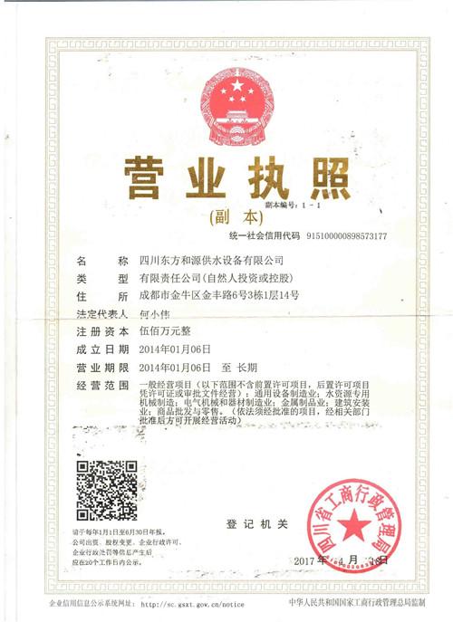 四川东方和源供水设备有限公司营业执照
